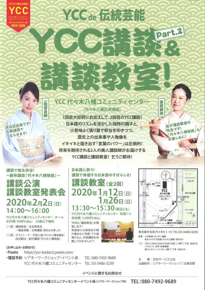 YCC de 伝統芸能 YCC講談&講談教室!part.2