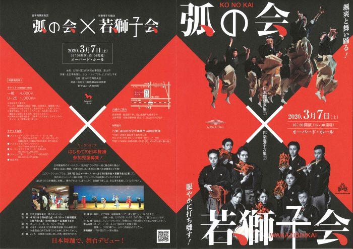 日本舞踊家集団 弧の会×邦楽囃子方集団 若獅会