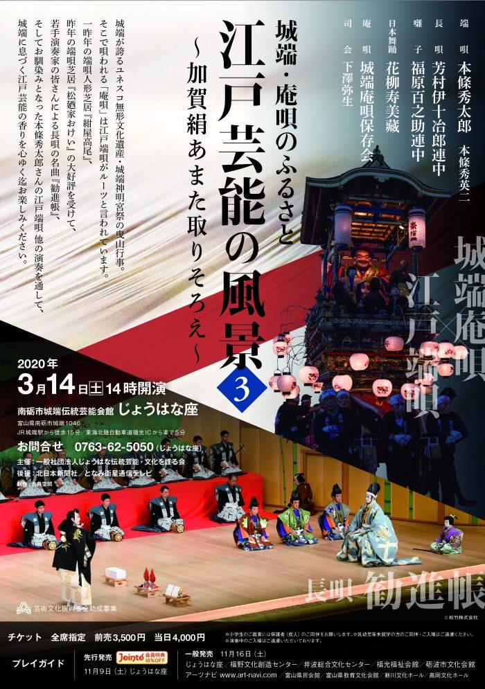 城端庵唄のふるさと 江戸芸能の風景3〜加賀絹あまた取りそろえ〜
