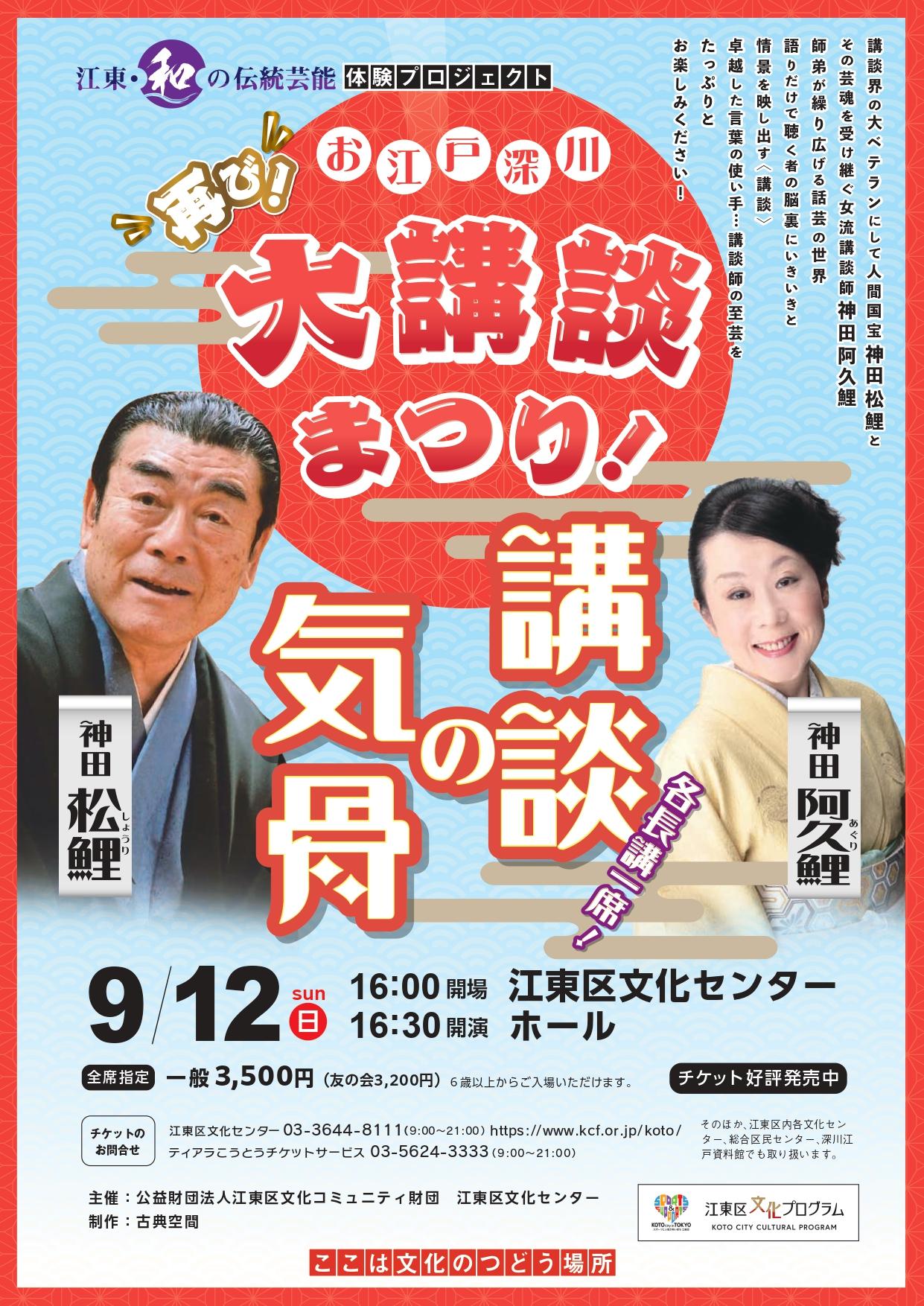 江東・和の伝統芸能体験プロジェクト『お江戸深川大講談まつり 再び! 講談の気骨』 ←開催見送りとなりました