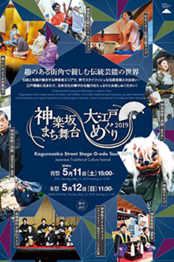 神楽坂まち舞台・大江戸めぐり2019