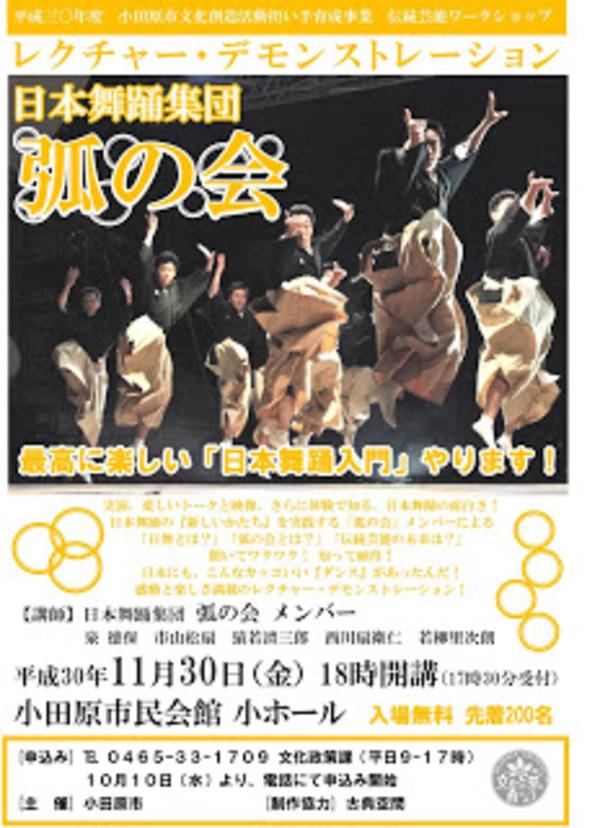 日本舞踊集団 「弧の会」レクチャー・デモンストレーション