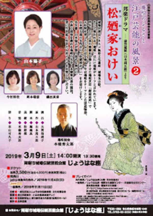 庵唄のふるさと 江戸芸能の風景2