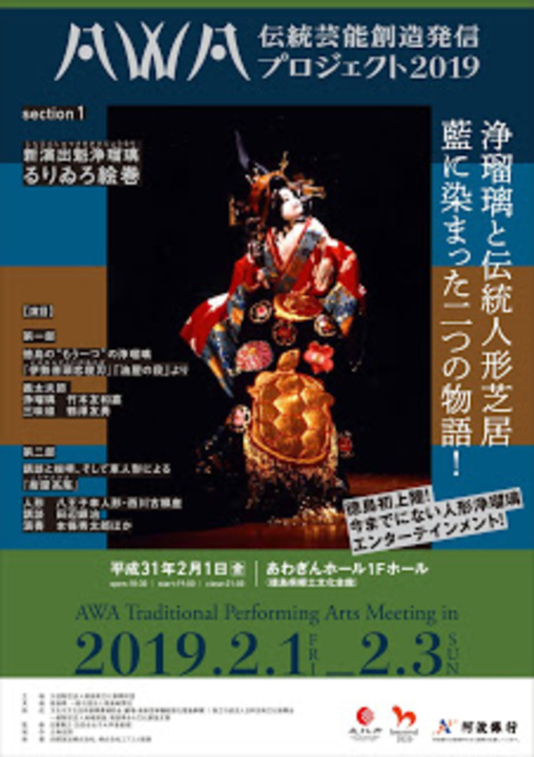 AWA伝統芸能発信プロジェクト2019 section1 新演出魁浄瑠璃「るりゐろ絵巻」