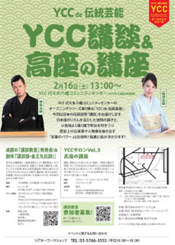 YCC de 伝統芸能 YCC講談 & 高座の講座