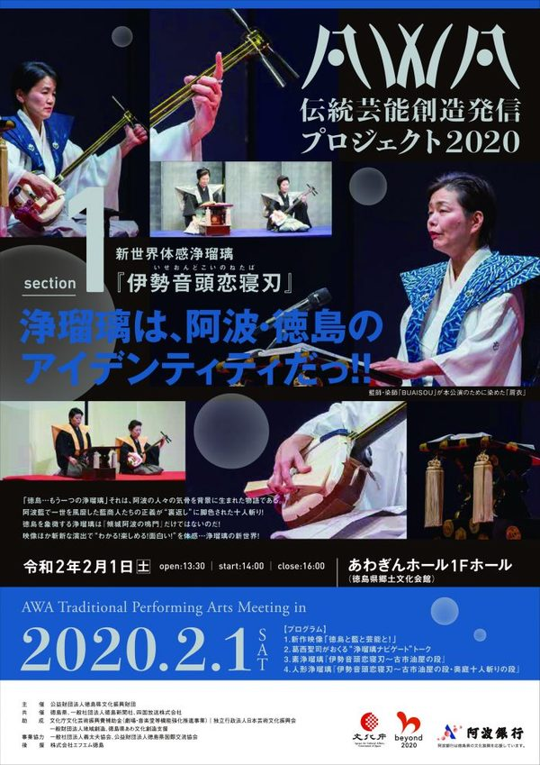 AWA伝統芸能創造発信プロジェクト2020 新世界体感浄瑠璃『伊勢音頭恋寝刃』