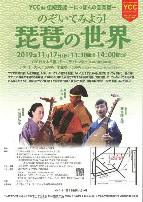 YCC de 伝統芸能〜にっぽんの音楽篇〜のぞいてみよう!琵琶の世界