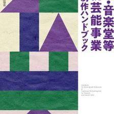 公文協セミナー報告「伝統芸能の企画・制作…今改めてその第一歩」