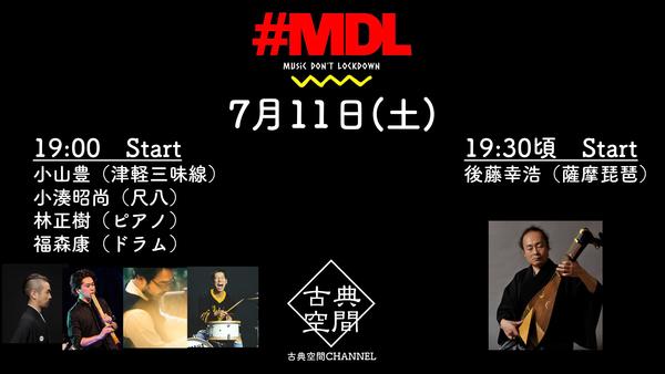 MUSIC DON'T LOCKDOWN(#MDL)第二弾