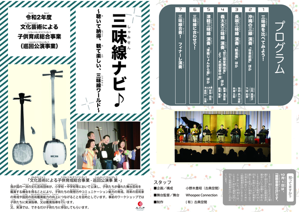 「三味線ナビ♪」令和2年度文化芸術による子供育成総合事業