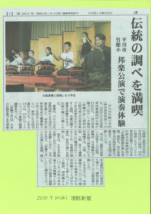 文化庁・文化芸術による子供育成総合事業(巡回公演事業) 若獅子会公演が新聞に掲載されました