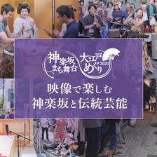 「神楽坂まち舞台・大江戸めぐり2020」…ぜひ映像でご覧ください!