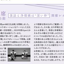 """新・名取寄席part8@文化会館 落語と浄瑠璃は""""深い仲"""""""