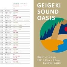 芸劇サウンド・オアシス / ニッポンの楽器&音色(8/27~9/5)