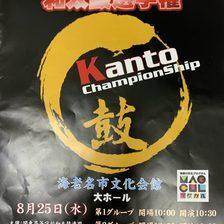 第11回 関東地区高等学校 和太鼓選手権